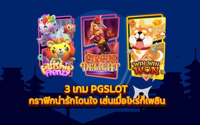 3 เกม PGSLOT น่ารัก