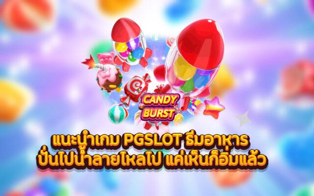 pgslot candy dimsum
