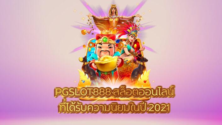 pgslot-pgslot888