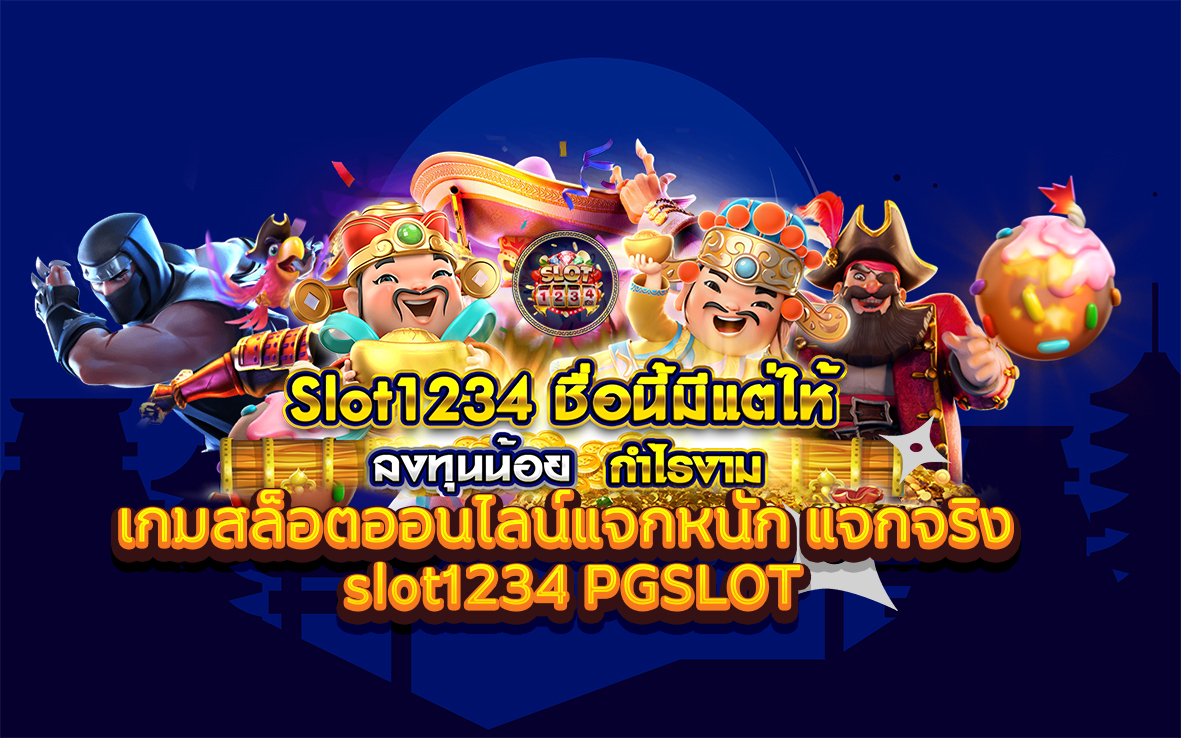 pgslot-slot1234